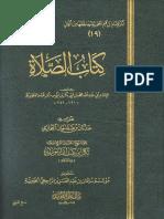 Ibn al-Qayyim - Kitāb al-Ṣalāt
