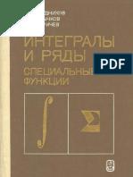 prudnikov_a_p__brychkov_yu_a___marichev_o_i__integraly_i_rja.pdf