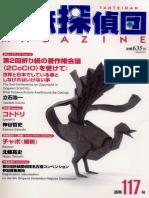 Tanteidan Magazine 117.pdf