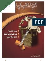 ثلاثة كتب محظورة عن السعوديّة في ملف واحد - لقديس الصحراء ناصر السعيد