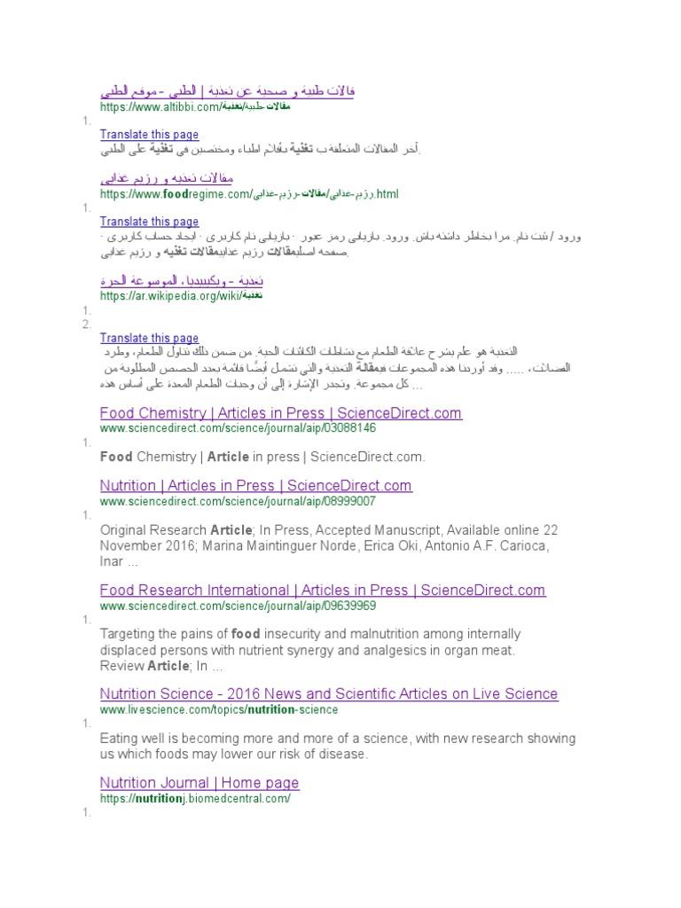 قالات طبية و صحية عن تغذية