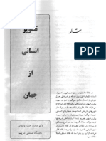 تصویر انسانی ازجهان - دکتر محمد حسن باستانی