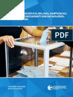ადმინისტრაციული რესურსების გამოყენება 2016 წლის საპარლამენტო არჩევნებისთვის საქართველოში (საბოლოო ანგარიში)