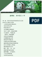 唐德剛_新中國三十年.pdf