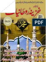 Khazina e Ruhaniyaat (Dec'16 )