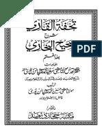 TOHFA_TUL_QARI_URDU_07