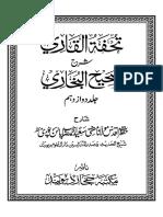 TOHFA_TUL_QARI_URDU_12.pdf