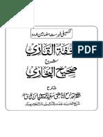 Tohfa Tul Qari Urdu Fehrist