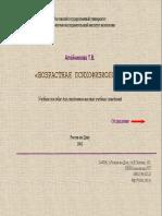 Ф2- Алейникова. Возрастная психофизиология.pdf