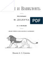Delich Fridrikh Bibliya i Vavilon