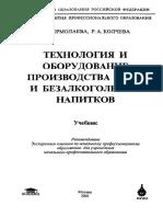 Ермолаева, Колчева Технология и Оборудование Производства Пива и Безалкогольных Напитков
