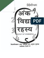 Ank Vidya Rahasya - Sepharial (Famous Numerologist)