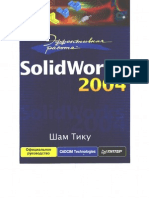 Solid Works 2004