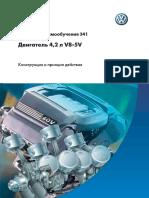 341_4.2л_V8_5V.pdf