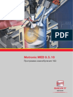 pps_seat_103_motronic_med_9_5_10_rus(1).pdf
