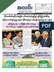 Myanma Alinn Daily_ 7 December 2016 Newpapers.pdf