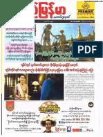 Pyimyanmar Journal No 1053.pdf
