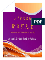 161729943-KSSR-跨课程元素.pdf