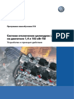 pps_510_syst_otkl_cyl_act_1_4_tsi_cpty_rus.pdf