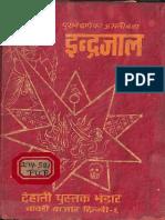 Indrajala -DPB