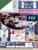 www.ahlehadith.org...HRAL Shumara No 46, 2016