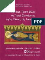 Υποδοχή Τιμίου Ξύλου και Ιερού Σκηνώματος Αγίας Ελένης της Ισαποστόλου