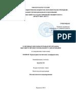 ООП_010400.68_Прикладная математика и информатика_программа_Математическое моделирование_2015.pdf