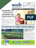 Myanma Alinn Daily_ 8 December 2016 Newpapers.pdf
