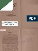 239631327-Kibrit-Ahmar-Ibn-Arabi.pdf