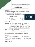 เฉลยข้อสอบโอเนต ปีการศึกษา 2557 _คณิต ม3
