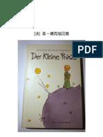 小王子图文版.pdf
