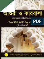 Ashura o Karbala2
