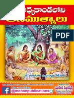 Ayodhya Kanda Loni Animuthyalu