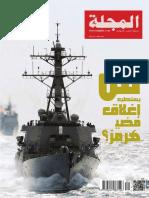 al-majalla-issue-1569-ar.pdf