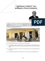 Pilotis_Seismic_Resistance___Prof_Anagnostopoulos.pdf