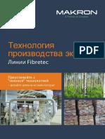 Makron Fibretec Esite A4 Netti RUS