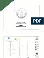 SolarSlight Info