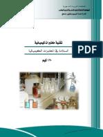 السلامة فى المختبرات الكيميائية
