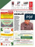 № 48 от 09.12.2016.pdf
