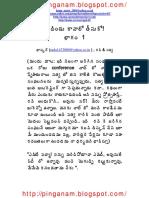 Aa Dindu Kavali