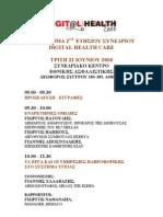 2ο Ετήσιο Συνέδριο Πλροφορικής στην Υγεία & στην ΚοινωνικήΑσφάλιση