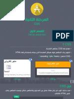 برمجة الويب1