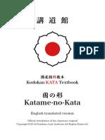 Katame No Kata