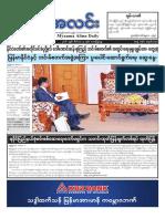 Myanma Alinn Daily_ 9 December 2016 Newpapers.pdf