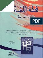 فقه اللغة وأسرار العربية