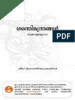 santhi-manthrangal.pdf