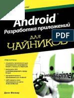 Felker d Android Razrabotka Prilozhenii Dlya Chainikov