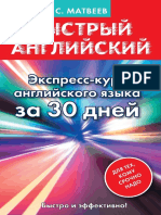 Матвеев С. А. - Быстрый Английский. Экспресс-курс Английского Языка За 30 Дней - (Быстрый Английский) - 2015