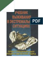 Darman_P_-_Uchebnik_vyzhivania_v_extremalnykh_s.pdf