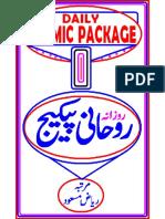 Rohani Package urdu